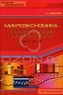 Микроэкономика. Экономическая теория в вопросах и ответах