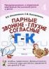 Парные звонкие - глухие согласные Г-К. Альбом графических, фонематических и лексико-грамматических упражнений для детей 6-9 лет