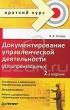 Документирование управленческой деятельности (Делопроизводство)