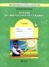 Капельки солнца. Тетрадь по литературному чтению 1 класс