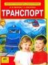 Транспорт. Энциклопедия для дошкольников