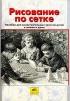 Рисование по сетке: Пособие для самостоятельных занятий детей в школе и дома (под ред. Ерохиной Е.Л.)