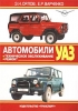 Автомобили УАЗ. Техническое обслуживание. Ремонт