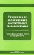 Техническое обслуживание измерительных трансформаторов. Трансформаторы тока и напряжения