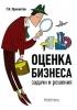 Оценка бизнеса: Задачи и решения: Учебно-методическое пособие (3-е издание, дополненное)