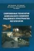 Современные технологии комплексного освоения подземного пространства мегаполисов