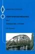Теоретическая механика. Т.1.Кинематика.Статика.Тексты лекций