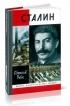 Вожди Советского народа. Ленин, Сталин. Комплект из двух книг