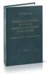 Системы управления ядерными паропроизводящими установками. Приниципы работы, создания и анализа. В 2-х томах. Том 2