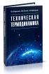 Техническая термодинамика: Учебник для вузов (6-е издание, переработанное. и дополненное)