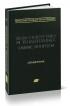 Теплоэнергетика и теплотехника. Книга 1. Теплоэнергетика и теплотехника. Общие вопросы: Справочник (4-е издание, стереотипное)