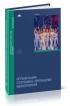 Организация спортивно-зрелищных мероприятий: учебник