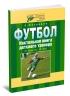 Футбол. Настольная книга детского тренера. 2 этап (11-12 лет)