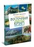 Восточный Крым