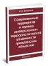 Современный терроризм и оценка диверсионно-террористической уязвимости гражданских объектов