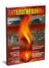 """Журнал """"Антология войны"""" №2 (3) 2012"""