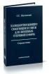 Холоднотвердеющие связующие и смеси для литейных стержней и форм. Справочник