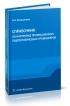 Справочник по настройке промышленных гидростатических уровнемеров