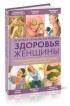 Полная энциклопедия здоровья женщины + CD