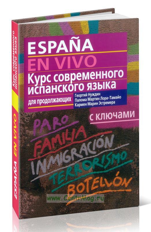Курс современного испанского языка для продолжающих (+CD)