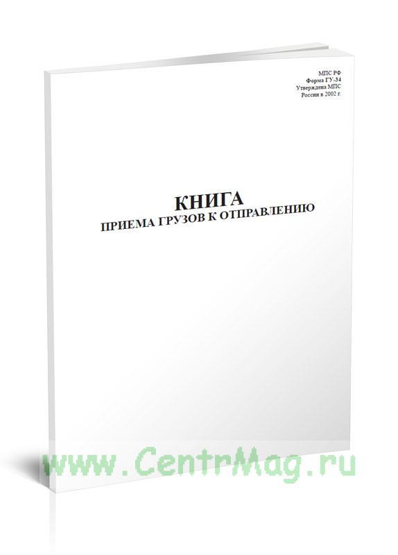 Книга приема грузов к отправлению (Форма ГУ-34)