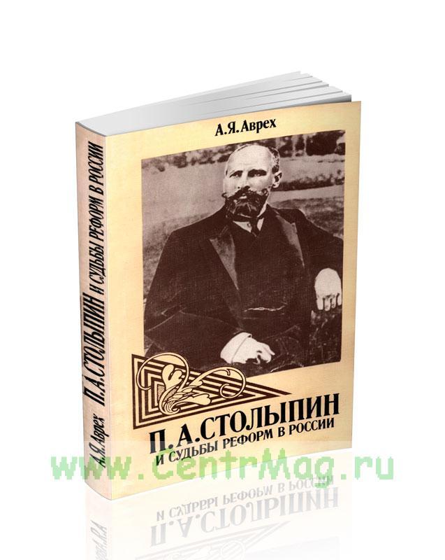П.А. Столыпин и судьбы реформ в России