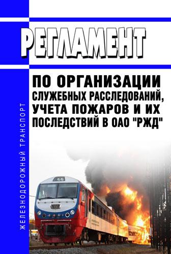 Регламент по организации служебных расследований, учета пожаров и их последствий в ОАО
