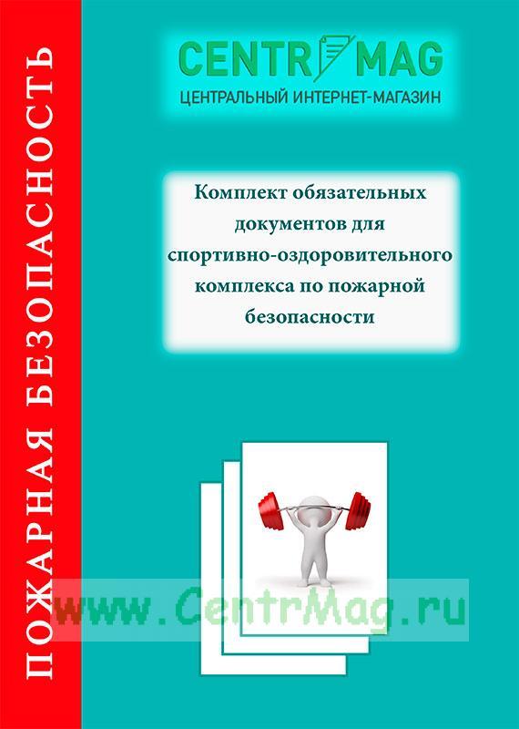 Комплект обязательных документов для спортивно-оздоровительного комплекса по пожарной безопасности
