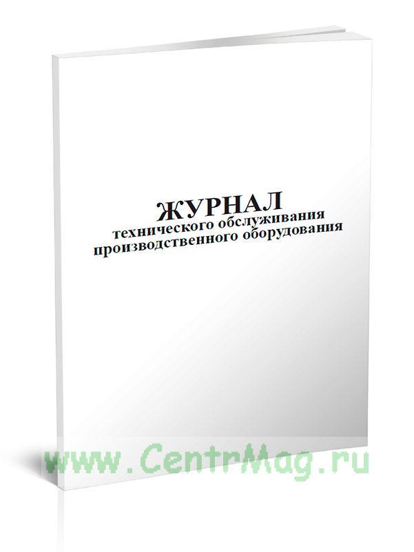 Журнал технического обслуживания производственного оборудования