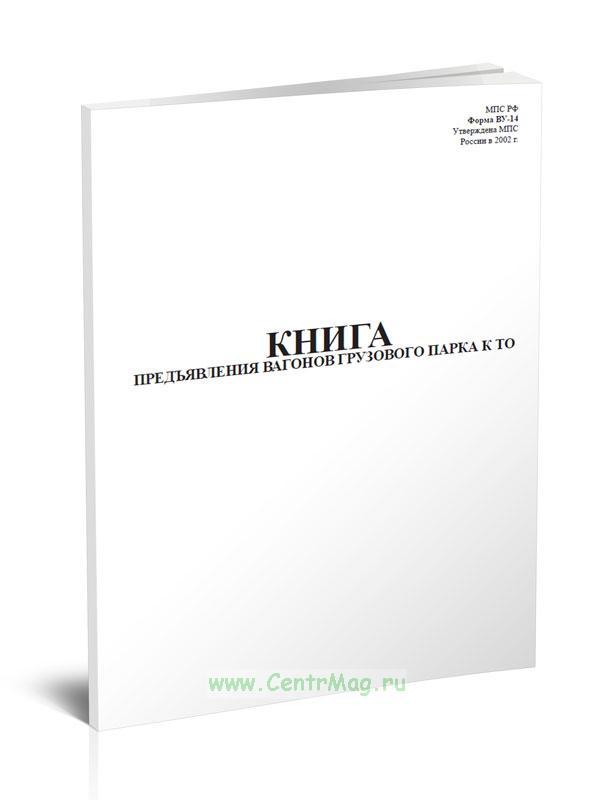 Книга предъявления вагонов грузового парка к ТО (Форма ВУ-14)