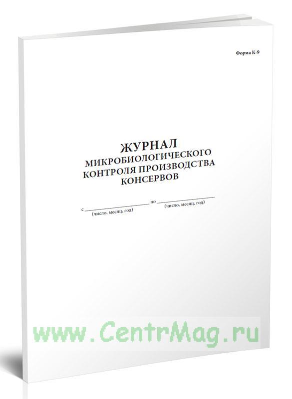 Журнал микробиологического контроля производства консервов (Форма К-9)