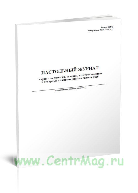 Настольный журнал старших по смене т/т. станций, электромехаников и дежурных электромехаников связи и СЦБ (Форма ШУ-2)