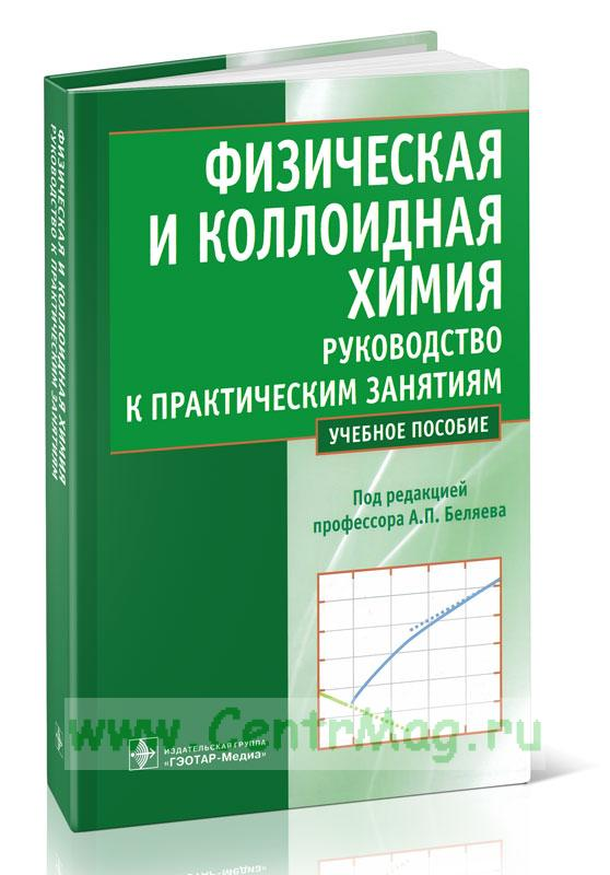 Физическая и коллоидная химия: руководство к практическим занятиям