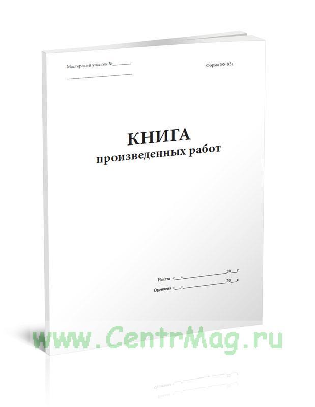 Книга произведенных работ (Форма ЭУ-83а)