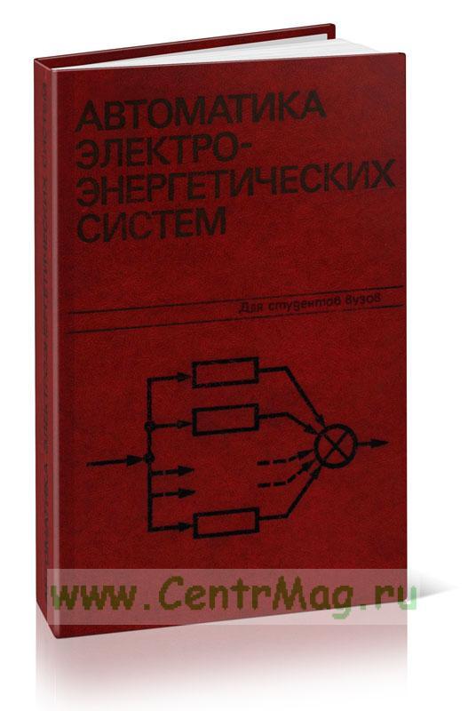 Автоматика электроэнергетических систем
