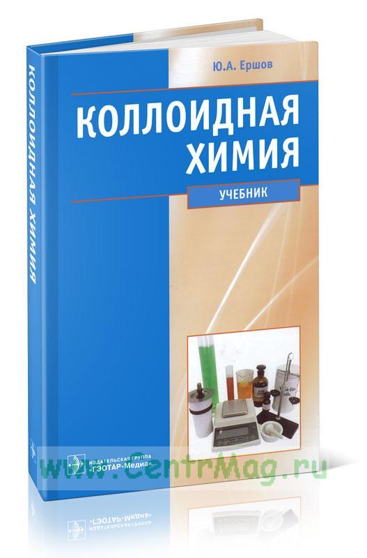 Коллоидная химия. Физическая химия дисперсных систем