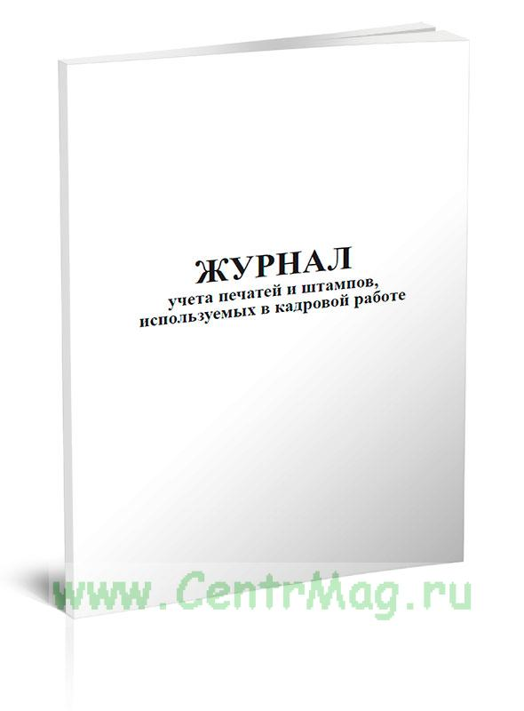Журнал учета печатей и штампов, используемых в кадровой работе