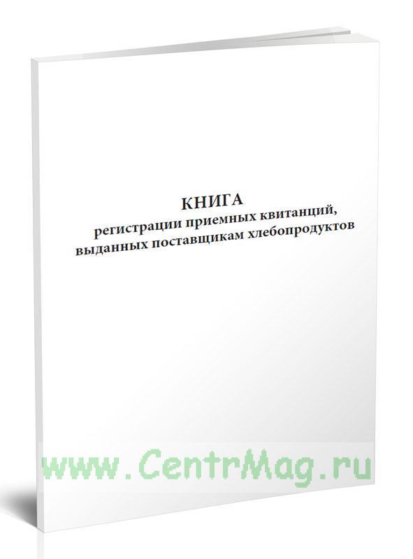 Книга регистрации приемных квитанций, выданных поставщикам хлебопродуктов