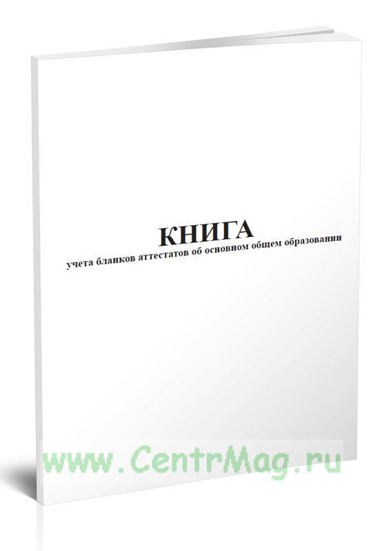 Книга учета бланков аттестатов об основном общем образовании