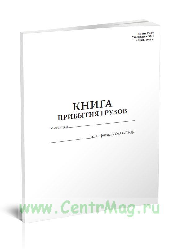 Книга прибытия грузов (Форма ГУ-42)