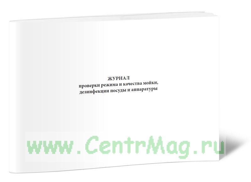 Журнал проверки режима и качества мойки, дезинфекции посуды и аппаратуры