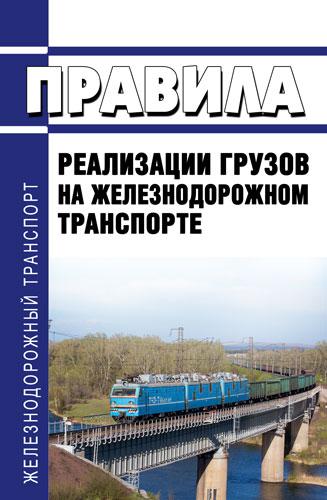 Правила реализации грузов на железнодорожном транспорте 2020 год. Последняя редакция