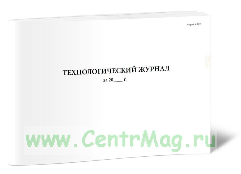 Технологический журнал для винодельческого производства (Форма N П-9)