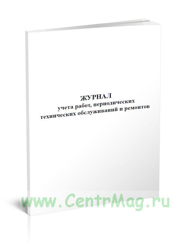 Журнал учета работ, периодических технических обслуживаний и ремонтов