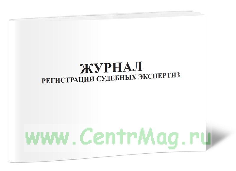 Журнал регистрации судебных экспертиз