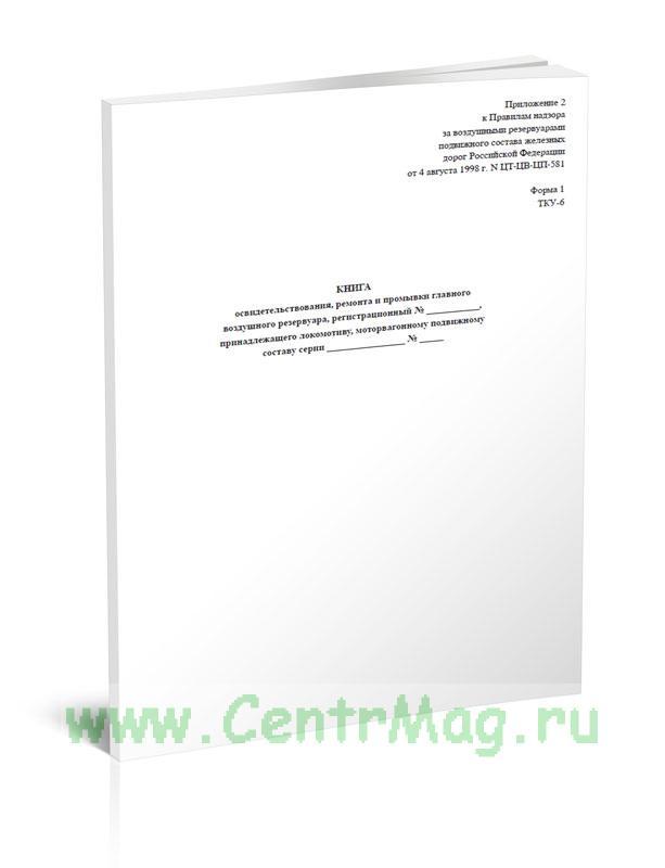 Книга освидетельствования, ремонта и промывки главного воздушного резервуара, принадлежащего локомотиву, моторвагонному подвижному составу (Форма 1 ТКУ-6)