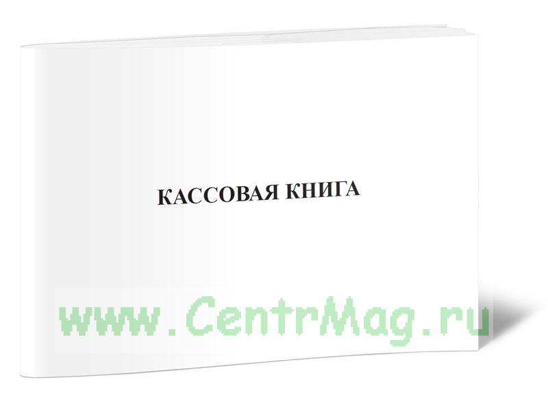 Кассовая книга (ГУ-58)