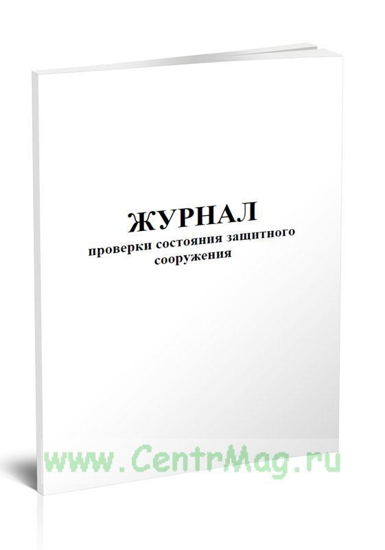 Журнал проверки состояния защитного сооружения