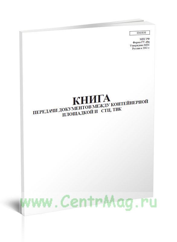 Книга передачи документов между контейнерной площадкой и СТЦ (ТВК) (Форма ГУ-48к)