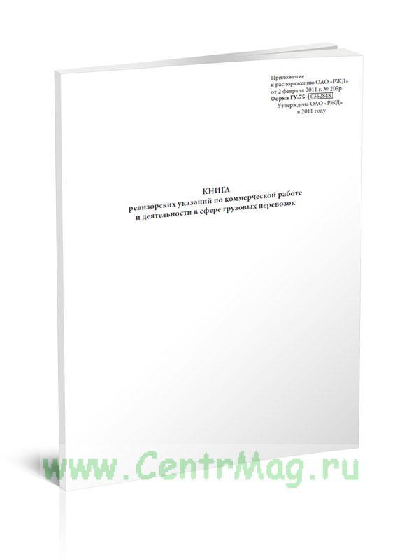 Книга ревизорских указаний по коммерческой работе и деятельности в сфере грузовых перевозок (Форма № ГУ-75)